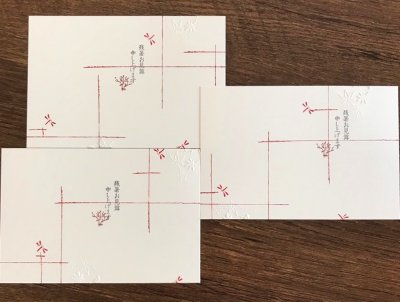 画像2: 「吾亦紅(われもこう)」の本柘植遊印