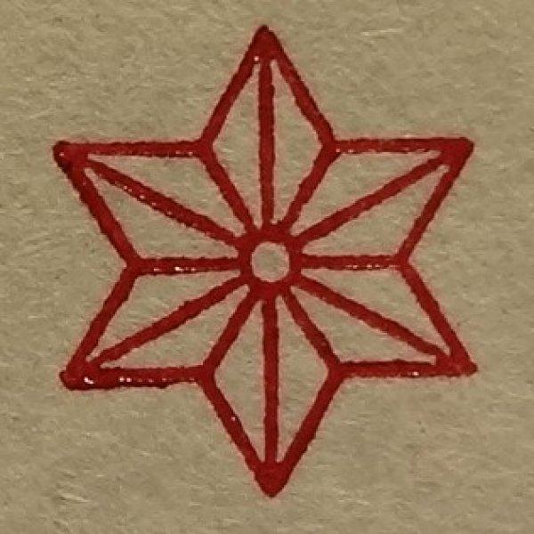 画像1: 「麻の葉」の柘遊印 (1)