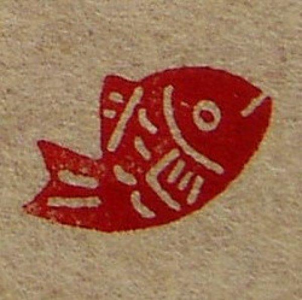 画像1: 「鯛(赤と白)」の柘遊印 (1)
