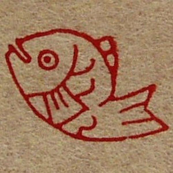 画像1: 「白鯛」の本柘植遊印 (1)