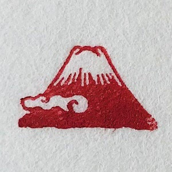 画像1: 「富士山」の柘遊印 (1)