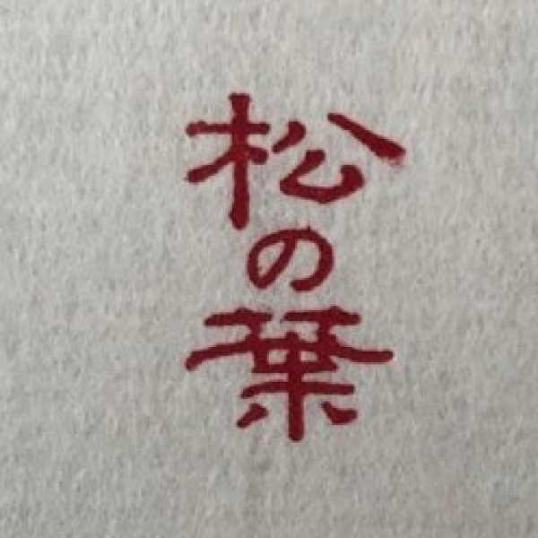 画像1: 「松の葉」の本柘植遊印 (1)