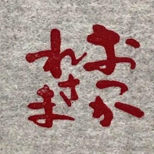 画像1: 「おつかれさま」の本柘植遊印 (1)