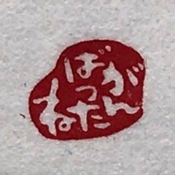 画像1: 「がんばったね(白文)」の本柘植遊印 (1)