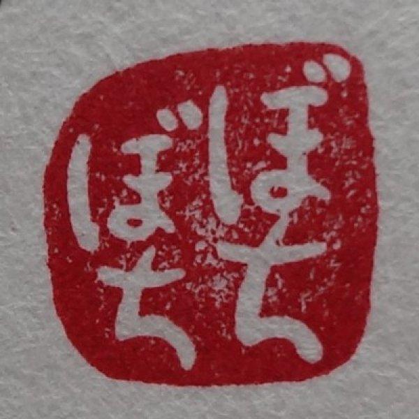 画像1: 「ぼちぼち」の本柘植遊印 (1)