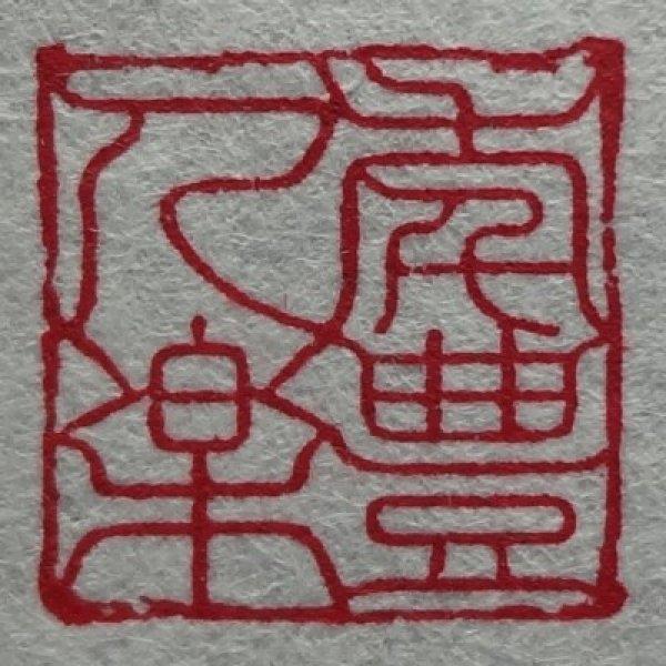 画像1: 「年豊人楽(としゆたかにしてひとたのしむ)」の本柘植遊印 (1)