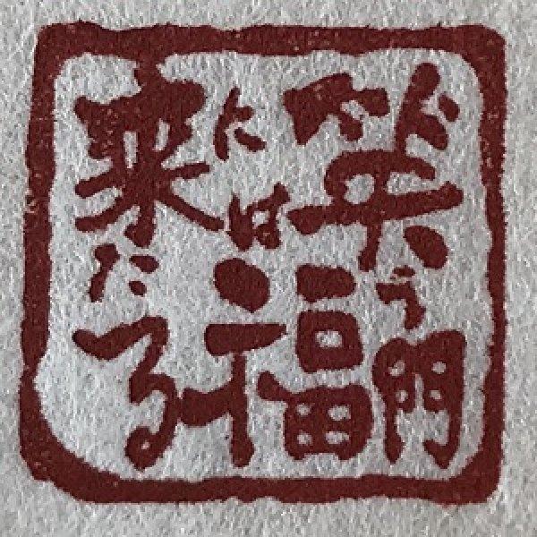 画像1: 「笑う門には福来たる(朱枠)」の本柘植遊印 (1)