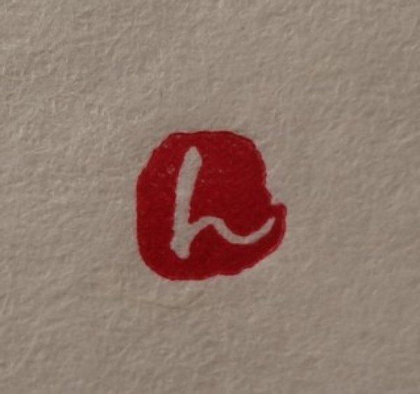 画像1: 「ひらがな」の本柘植遊印 (1)