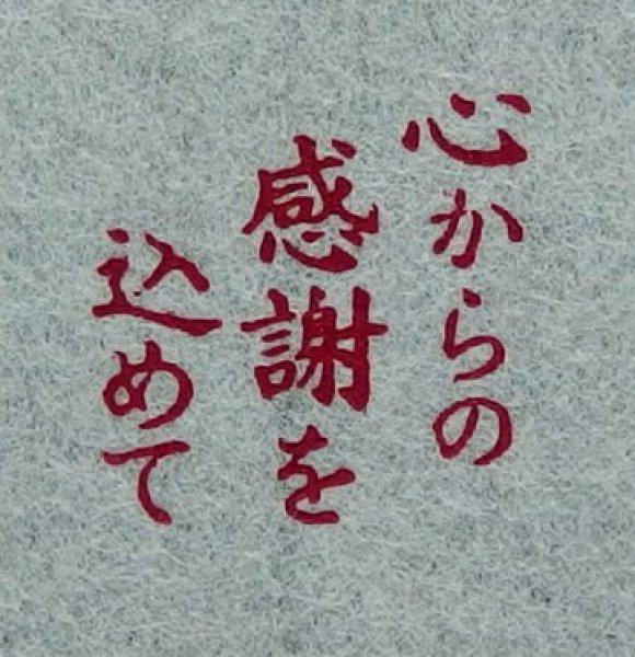 画像1: 「心からの感謝を込めて」の本柘植遊印 (1)