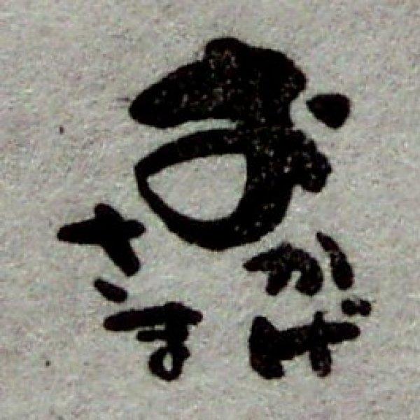 画像1: 「おかげさま」の本柘植遊印 (1)