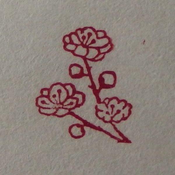 画像1: 「桃の花」の本柘植遊印 (1)