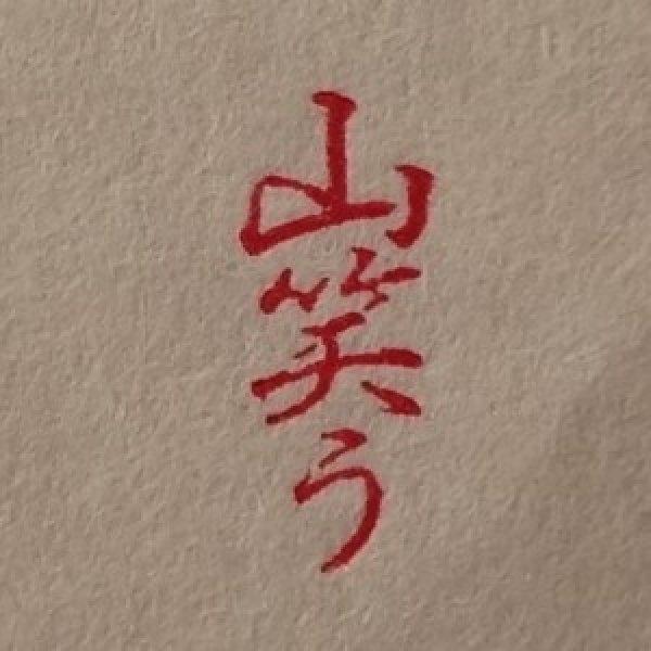 画像1: 「山笑う」の本柘植遊印 (1)