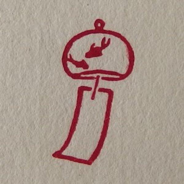 画像1: 「風鈴」の柘遊印 (1)