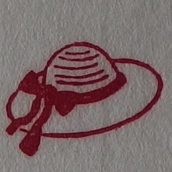 画像1: 「麦わら帽子」の本柘植遊印 (1)