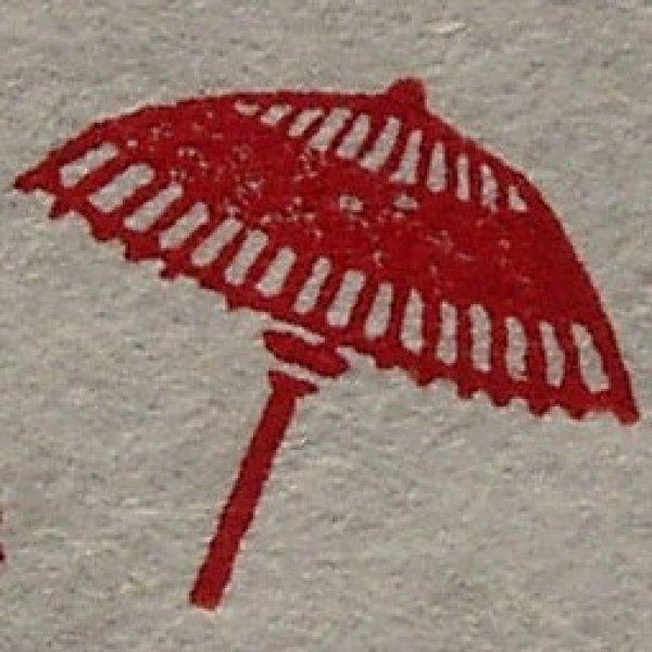 画像1: 「傘」の柘遊印 (1)