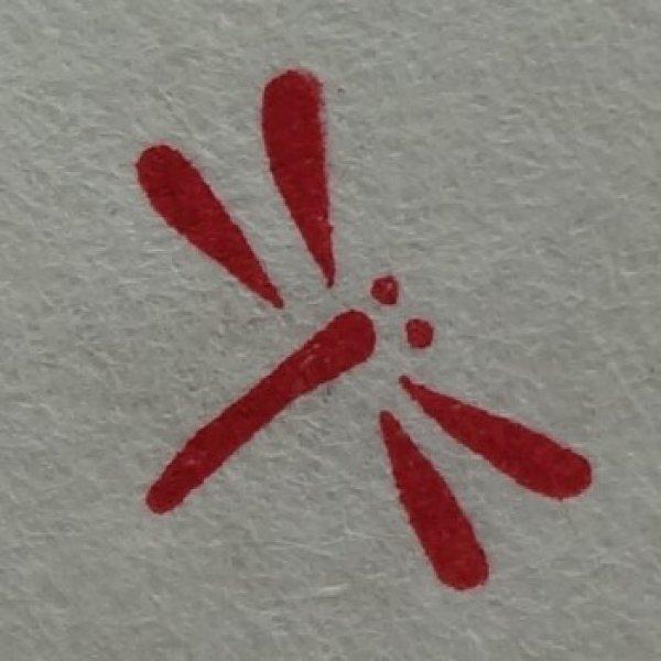 画像1: 「とんぼ」の柘遊印 (1)