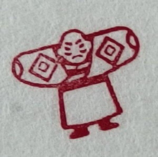 画像1: 「やっこ凧」の本柘植遊印 (1)