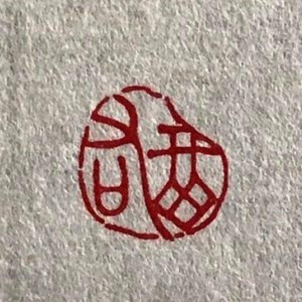 画像1: 「福祐(ふくゆう):朱文枠」の本柘植遊印 (1)