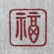 画像4: 「ちび福」の本柘植遊印 (4)