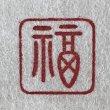 画像3: 「福(白文)」の本柘植遊印 (3)