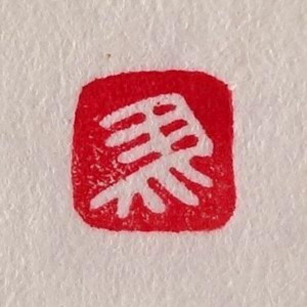 画像1: 「左馬」の本柘植遊印 (1)