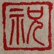 画像1: 「祝(枠)」の本柘植遊印 (1)