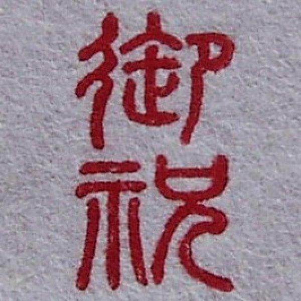 画像1: 「御祝」の本柘植遊印 (1)