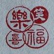 画像1: 「笑福楽喜(しょうふくらっきー)」の本柘植遊印 (1)