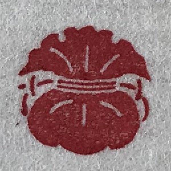 画像1: 「砂金袋」の本柘植遊印 (1)