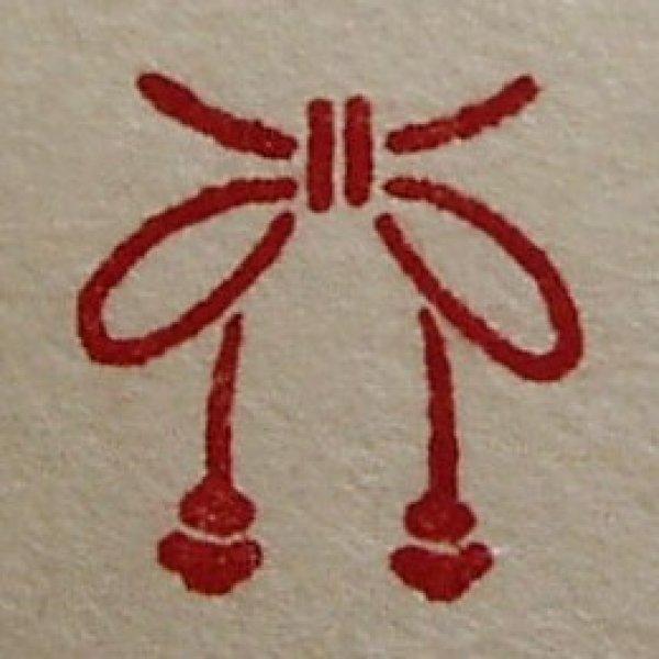 画像1: 「結び紐(むすびひも)」の本柘植遊印 (1)
