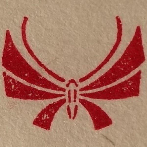 画像1: 「熨斗蝶」の本柘植遊印 (1)