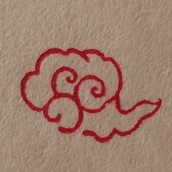 画像1: 「瑞雲」の柘遊印 (1)