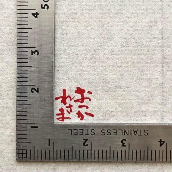 「おつかれさま」 遊印 12ミリ角 工房蓮