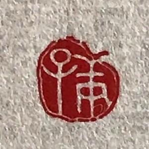 庚子(かのえね)本柘植遊印 工房蓮