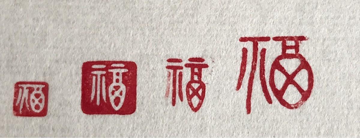 「福」4種類 工房蓮