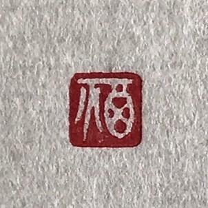 ちび白文タイプ 「福」 工房蓮