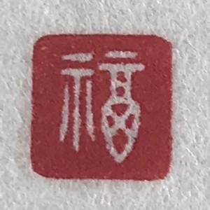 「福」7.5ミリ角白文タイプ 工房蓮